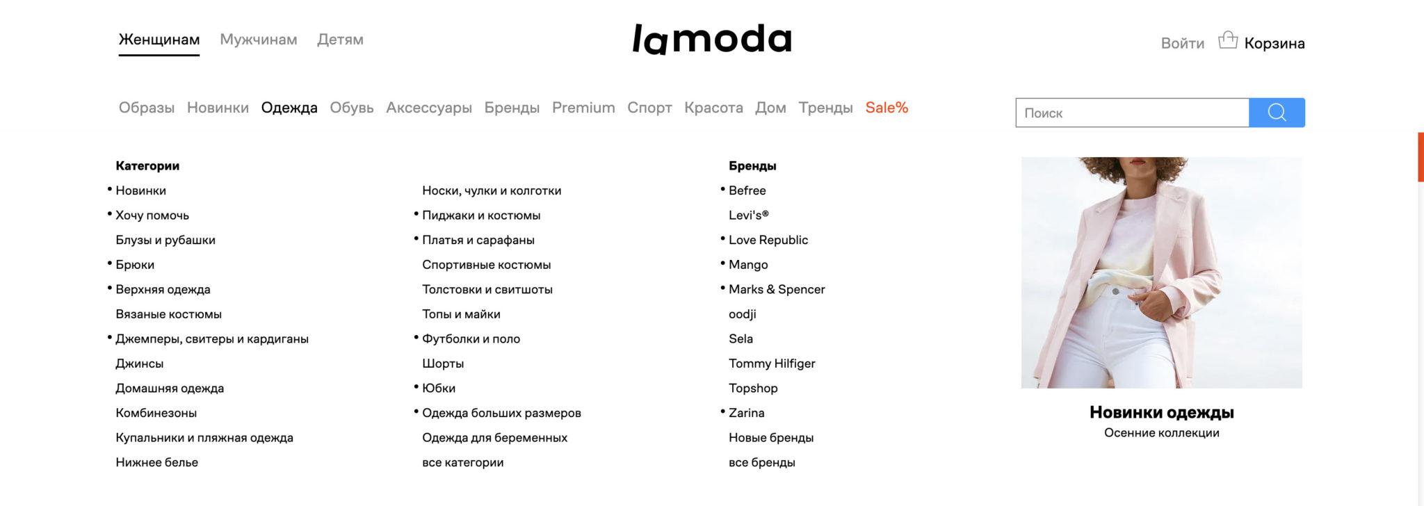 Ламода Интернет Магазин Альметьевск