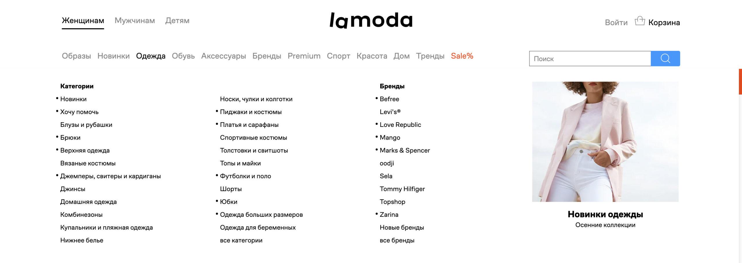 Ламода Иркутск Адрес Магазина
